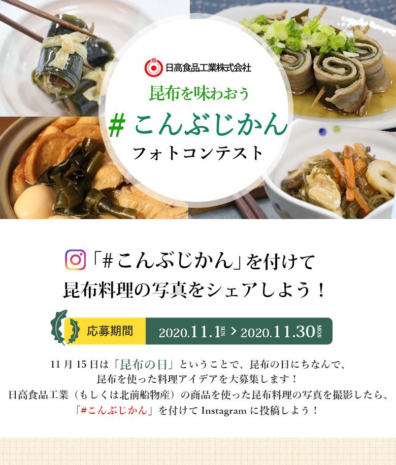 日高食品工業株式会社
