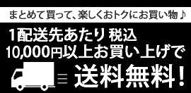 日高食品工業株式会社 送料無料