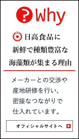 日高食品工業株式会社 オフィシャルサイト