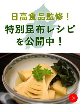 日高食品工業株式会社 レシピ